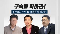 경의→어불성설, 180도 달라진 변호인단의 태도