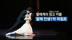 [인물파일] 한국 발레계 최고의 무용수 부부 '황혜민-엄재용'
