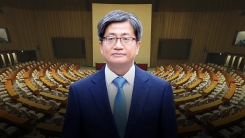 국민의당에 쏠린 시선...김명수 인준안 표결 D-1