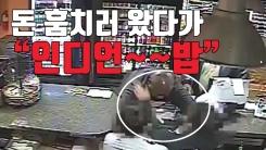 [자막뉴스] 돈 훔치러 갔다가 '인디언 밥' 당한 도둑