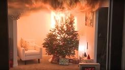 40초 만에 거실 전체를… 크리스마스트리 관리 주의보