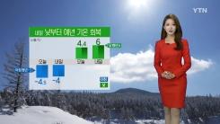 [날씨] 내일 낮부터 예년 기온 회복...밤부터 눈·비
