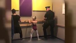 [지구촌생생영상] '딸을 위해서라면'...경찰복 입고 참여한 발레 수업