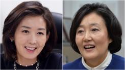 [단독] 나경원·박영선 의원, '인생술집' 동반출연
