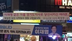 유권자 원망하는 낙선 사례 현수막 논란