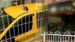 어린이집 차량서 '7시간' 방치된 아동 사망