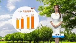 [날씨] 내일도 폭염맹위...전국 하늘 맑고 강한 자외선