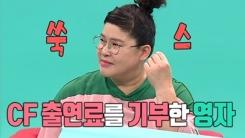 """'광고료 전액 기부' 이영자 """"시청자에게 사랑받는 거로 충분"""""""
