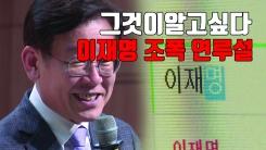 """[자막뉴스] '그것이알고싶다', """"이재명 조폭연루설""""...과연 진실은?"""