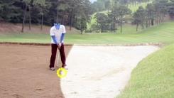 골프장 벙커 매너, 이것만 기억하세요!