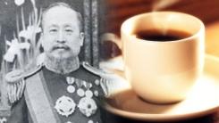 커피를 마신 최초의 한국인은 누구?
