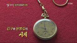 김구와 윤봉길의 시계