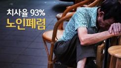 치사율 93% 노인폐렴, 백신접종 무료