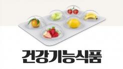 건강기능식품 안전하게 고르는 방법