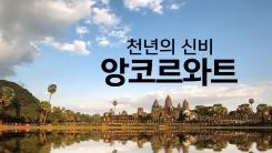 BBC 선정 세계 500대 관광지 1위?