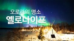오로라의 명소, 캐나다 '옐로나이프'