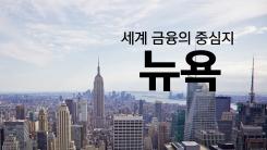문명의 수도,뉴욕의 필수 관광코스?