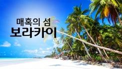 눈부신 지상낙원 '보라카이'