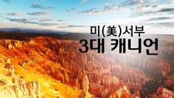 세계 최고의 협곡 '미서부 3대 캐니언'