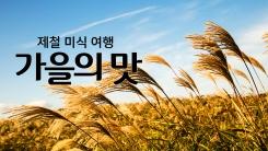 제철 미식여행'가을의 맛'