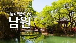 사랑과 예술의 고장 '남원'