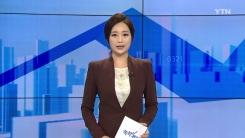 [전체보기] 2월 16일 YTN 쏙쏙 경제