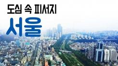 [YTN 구석구석 코리아] 도심 속 피서지, 서울