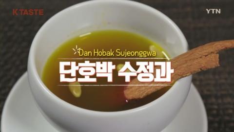 Dan Hobak Sujeonggwa (Cinnamon Punch)