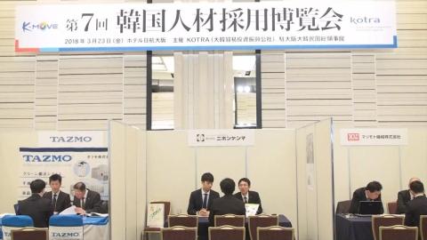 "[K-BIZ] 일본 취업 시장 동향…""한국 IT 인재 수요 높아"""
