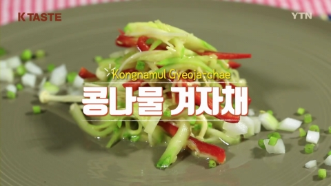 Kongnamul Gyeoja-chae (Cold Soybean Sprout Salad)