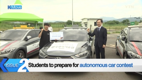 [K-MOVE] Self-driving Car Contest for Collegians