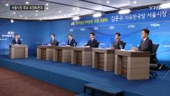 한국방송기자클럽 초청토론회 - 김문수 자유한국당 서울시장 후보