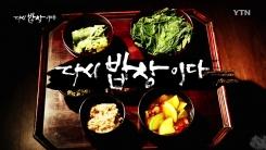 [YTN 특별기획] 다시 밥상이다