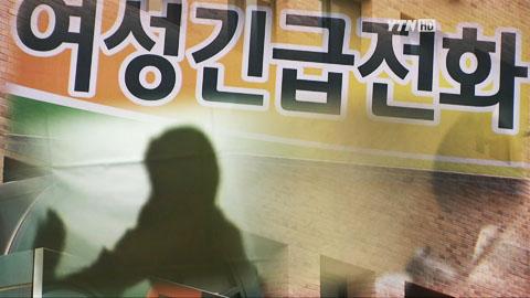 '다문화 사회 점검' 가정 폭력 심각