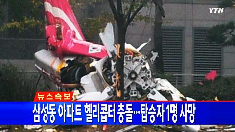 [속보] 삼성동 아파트 헬리콥터 충돌…탑승자 1명 사망