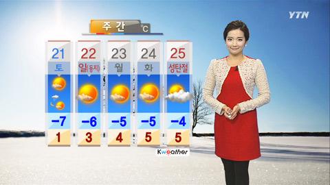 오늘 강추위 기승...중북부 미세먼지 농도↑