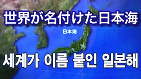 세계가 이름 붙인 일본해라고?…황당한 日동영상