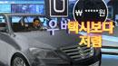 일반인도 택시 알바?…'우버' 서비스 논란