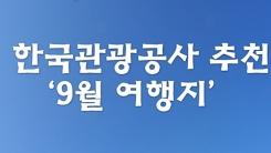 [인포뉴스] 한국관광공사 추천 '9월 여행지'