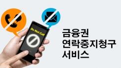 [인포뉴스] 금융사 마케팅 전화·문자 한번에 차단