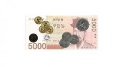 [인포뉴스] 서울 아르바이트 시급 5,890원