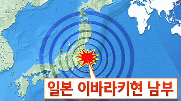 [속보] 日도쿄, 지진으로 건물 흔들려…진도5