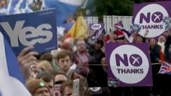 [인포뉴스] 스코틀랜드 내일 주민 투표…독립국될까?