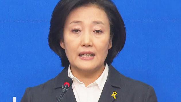 박영선, 당무 복귀…새정치연합 갈등 봉합국면