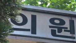 [인포뉴스] 동네의원, 토요일 오전 진료비 인상