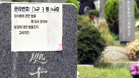 '관리비 내라!'…묘비에 붙은 체불 독촉장