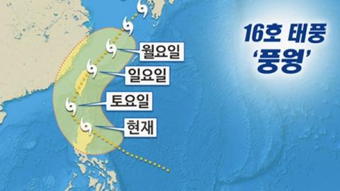16호 태풍 '풍웡' 북상 중…예상 진로는?