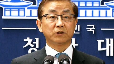 송광용 靑 교육문화수석 돌연 사표…왜?