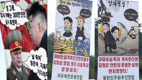 """北 """"내일 대북전단 살포하면 원점 초토화"""" 위협"""