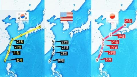 북상하는 가을 태풍…한·미·일 예측 '제각각'